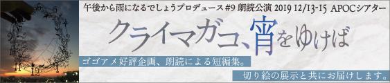 2019年12月13日(金)~15日(日)APOCシアター 午後から雨になるでしょうプロデュース#9 朗読公演「クライマガコ、宵をゆけば」